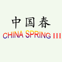 China Spring III